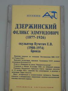 Dzerzhinskii plque